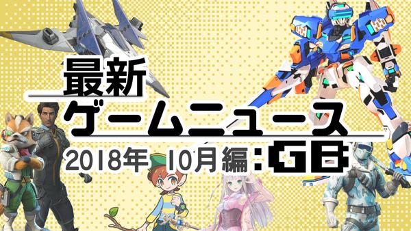 ゲームニュース_201810