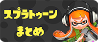 splatoon_banner.png