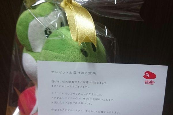 yoshi_1.jpg