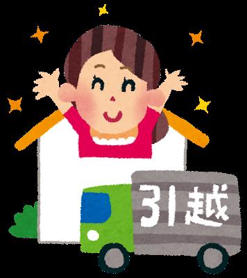 hikkoshi_woman