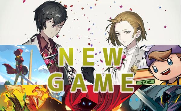 newgame20180217