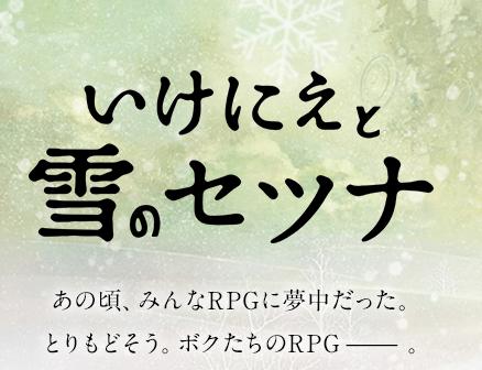 setsuna_logo