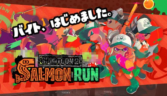 salmonrun170725