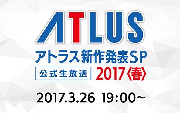 atlus_spring2017