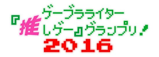 gboshigame2016