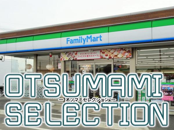 otumami_samune181220
