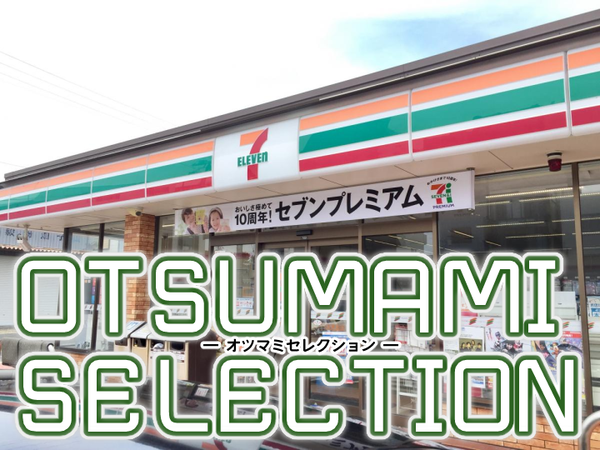 otumami_samune201808