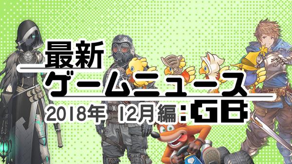 ゲームニュース_201812