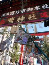「鷲神社」へ