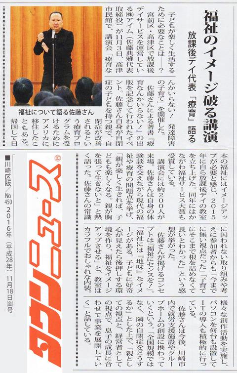 16-11-18_タウンニュース