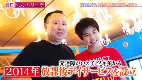 21-02-19_トレンドサーチ_BS-TBS_120