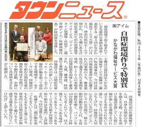 タウンニュース15-12-04