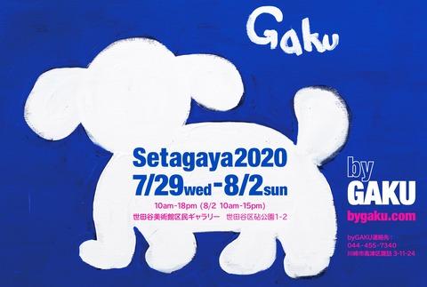 20-07-29_Setagaya2020