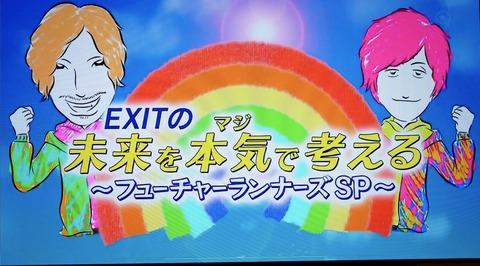 21-03-20_Exitの未来を101