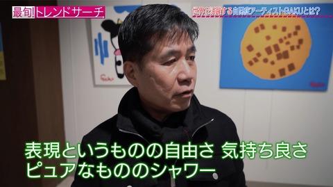 21-02-19_トレンドサーチ_BS-TBS_104