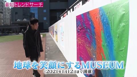 21-02-19_トレンドサーチ_BS-TBS_125