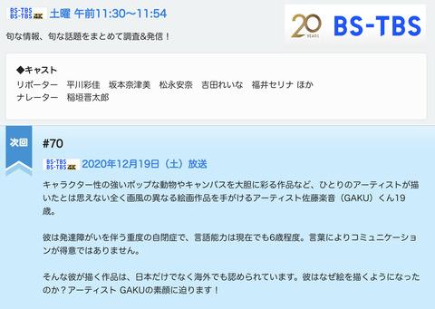 20-12-19 トレンドサーチBS-TBS