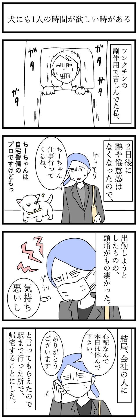 ちーちゃん118-1