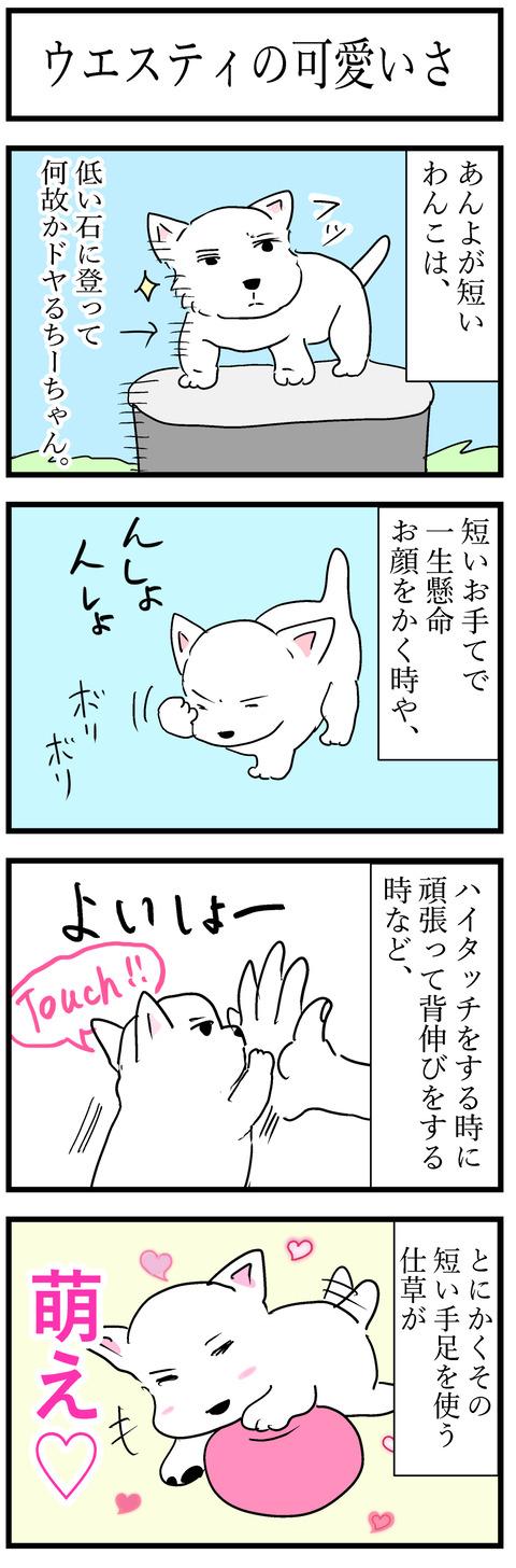 ちーちゃん121