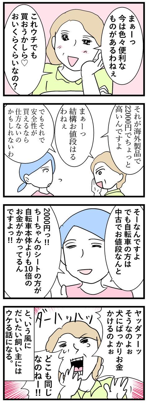 ちーちゃん132-2