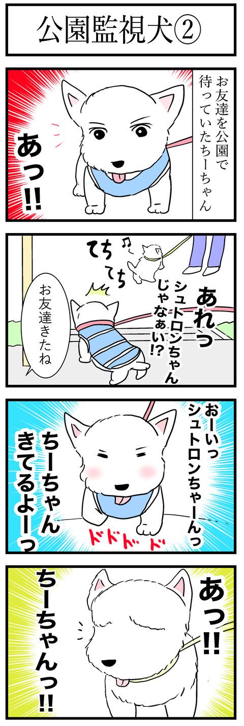 ちーちゃん90-1
