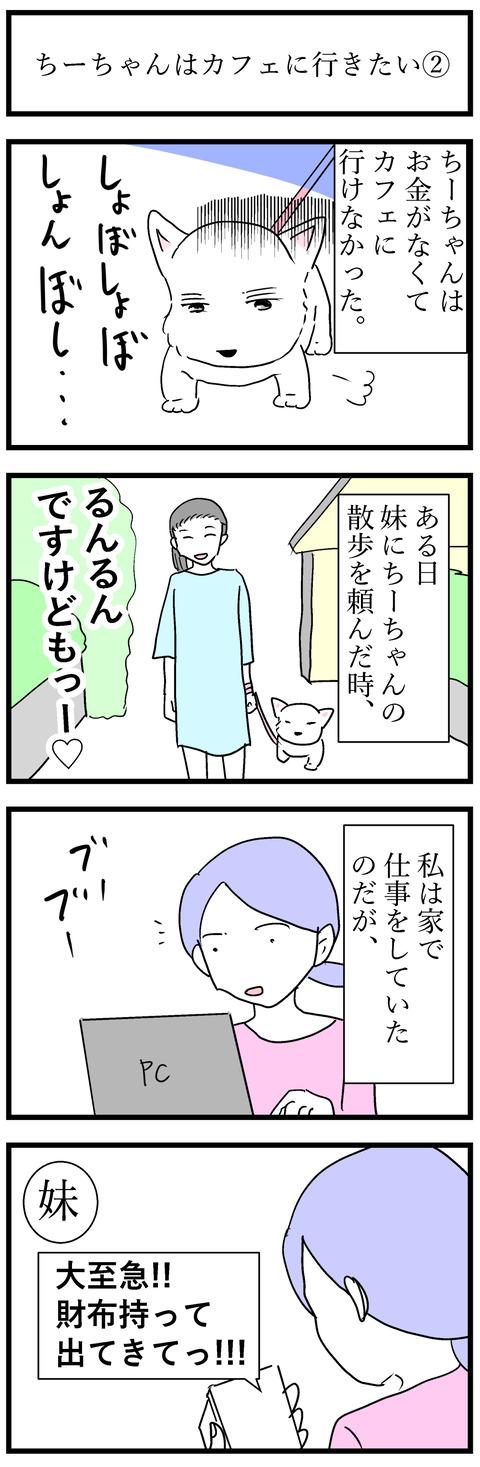 ちーちゃん109-1