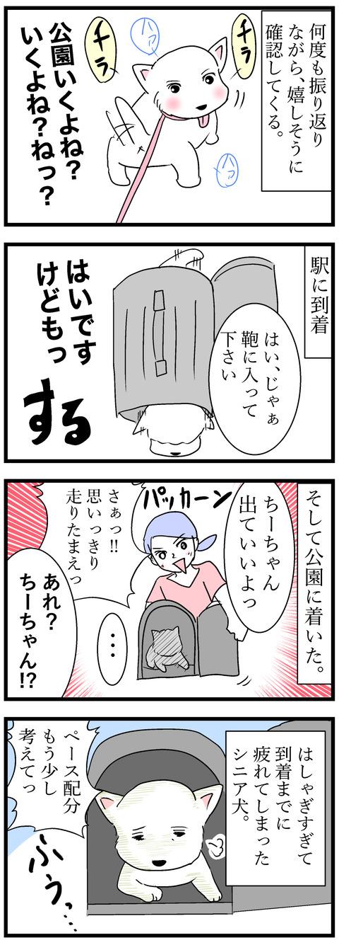 ちーちゃん133-2