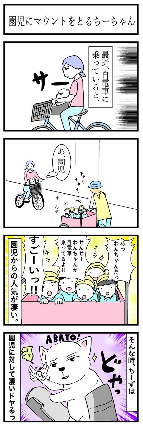 ちーちゃん50