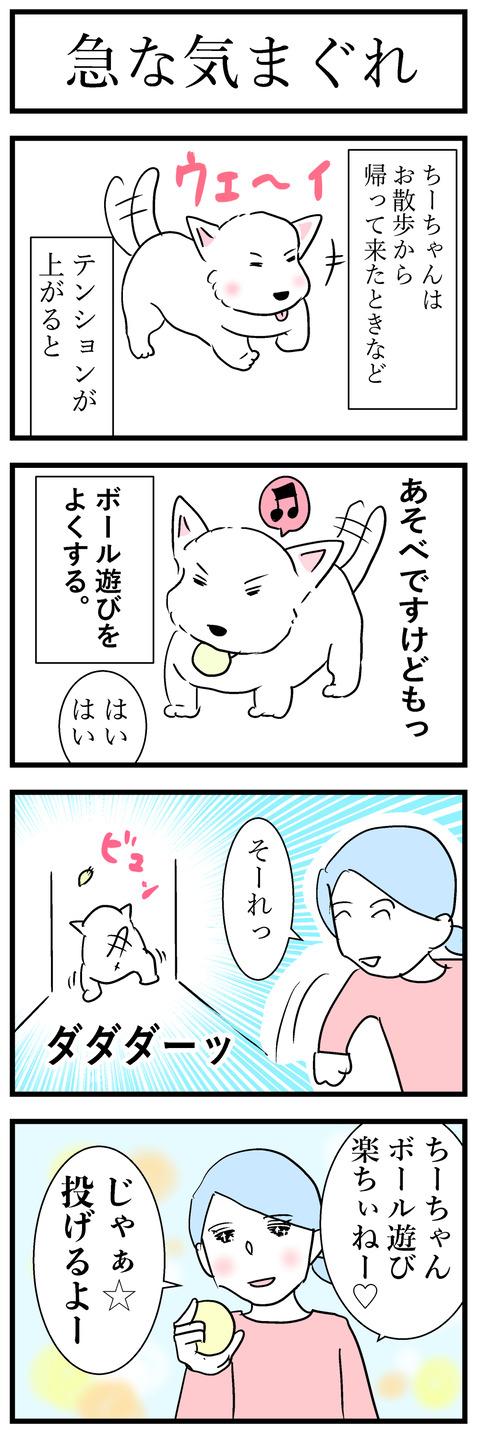 ちーちゃん129-1