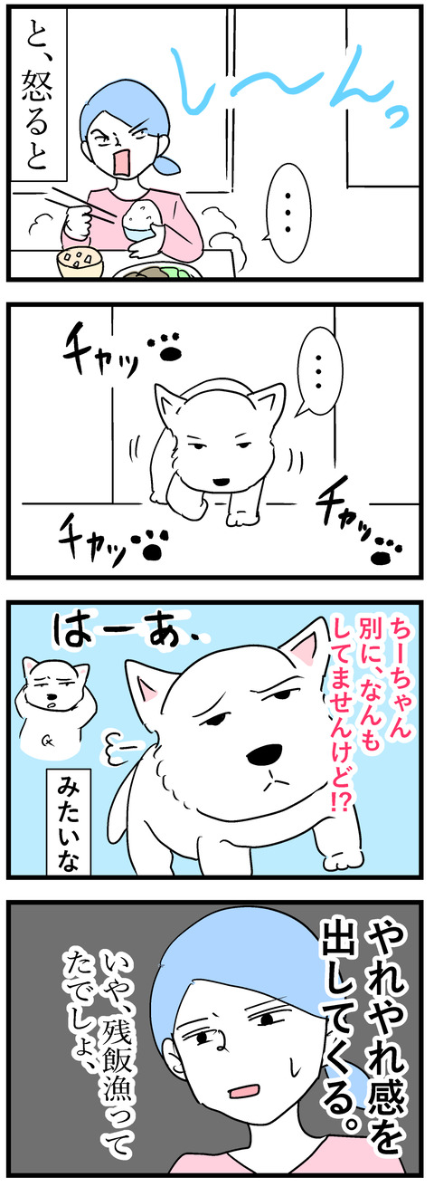 ちーちゃん122-2
