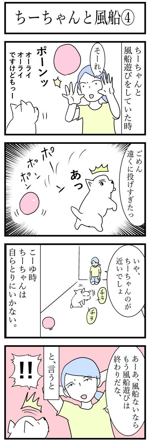 ちーちゃん74-1