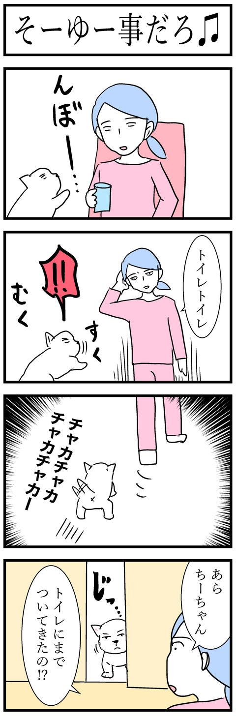 ちーちゃん93-1