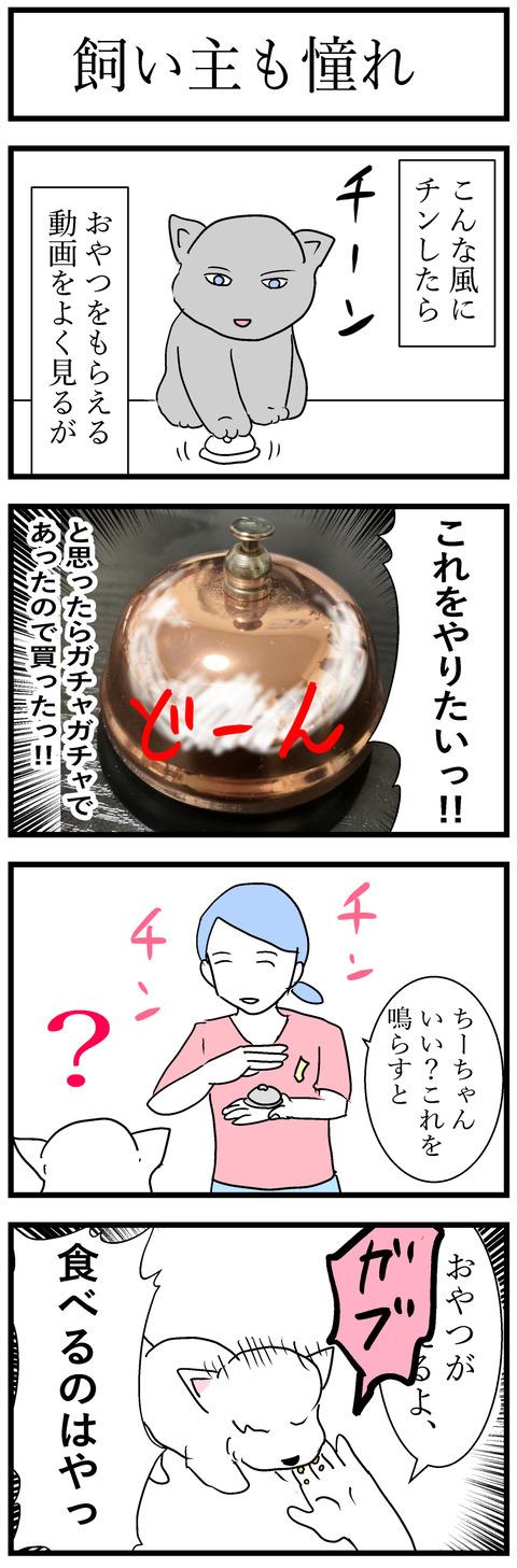 ちーちゃん125-1