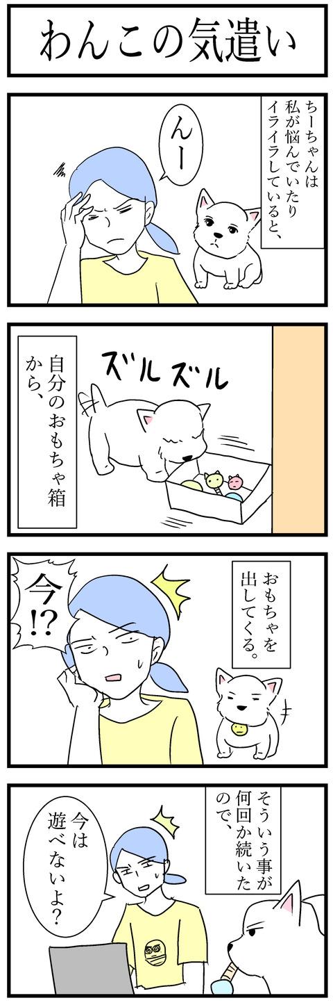 ちーちゃん106-1