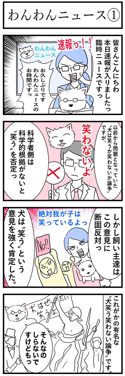 ちーちゃん69-1