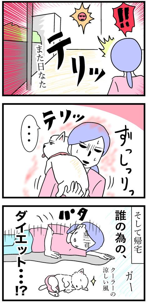 ちーちゃん53-2