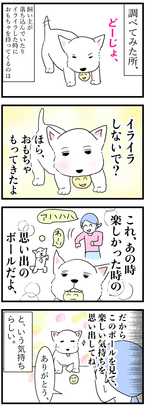 ちーちゃん106-2