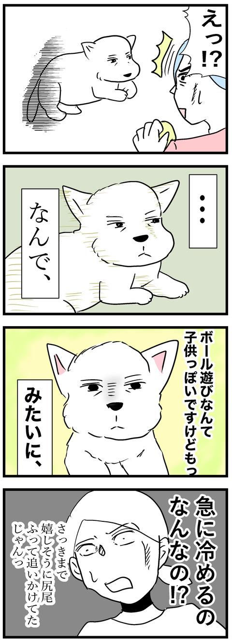 ちーちゃん129-2