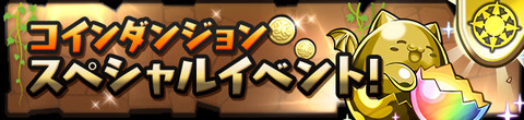 coin_sp_event_light