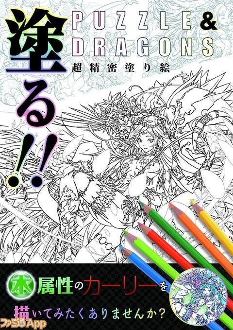 NURU_PAZUDORA_cover-obi_image