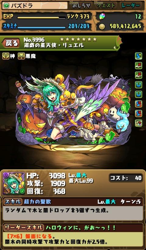 ryueru-haro