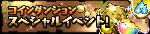 coin_sp_event_water