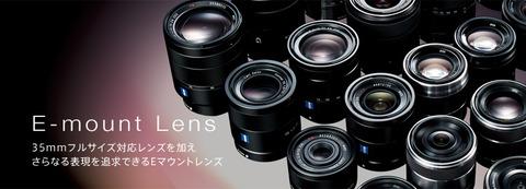 e-lens_mainvisual