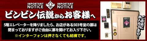 notice_door