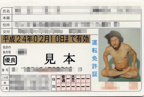 menkyo_image