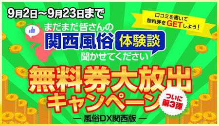 関西無料券イベント第三弾!