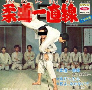 KAJIWARA-judo-icchokusen-record