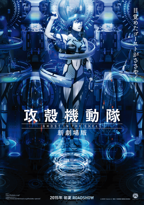 gits-poster