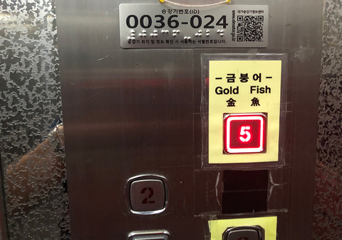 エレベーター内ボタン