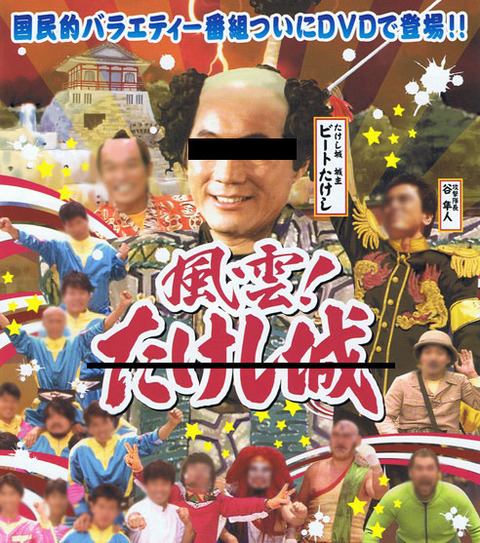 takeshijo11